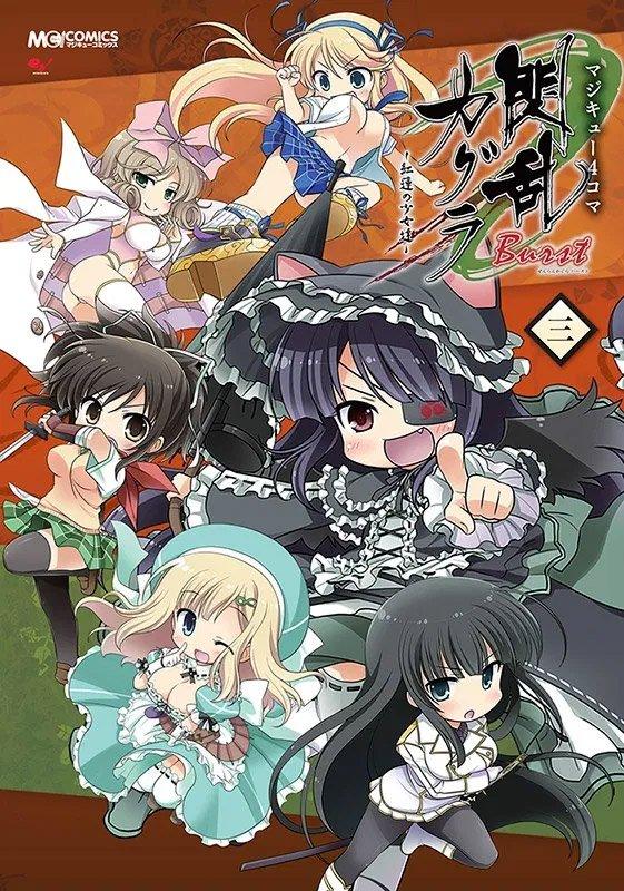 Senran Kagura Burst - Majikyuu 4koma - Guren no Shoujo-tachi Vol.3