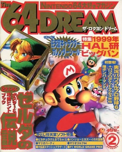 The 64 Dream Issue 29 (February 1999)