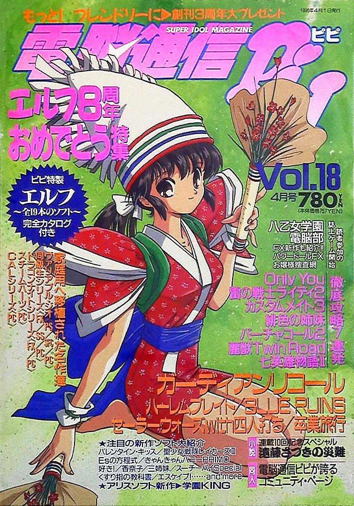 Dennou Tsuushin PiPi Vol.18 (April 1996)