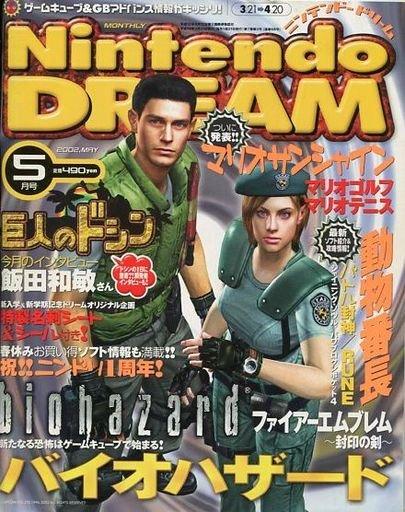 Nintendo Dream Vol.068 (May 2002)