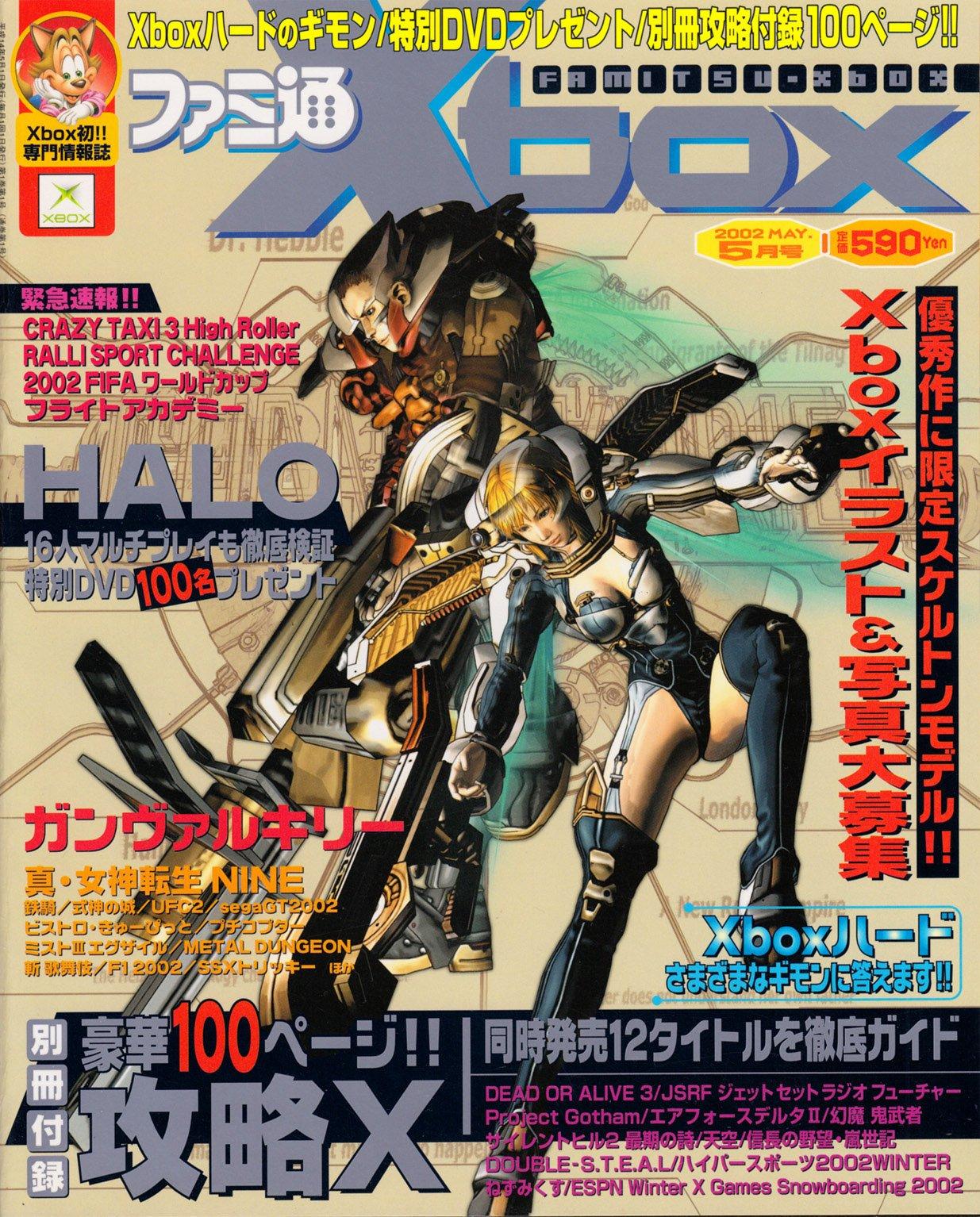 Famitsu Xbox Issue 003 (May 2002)