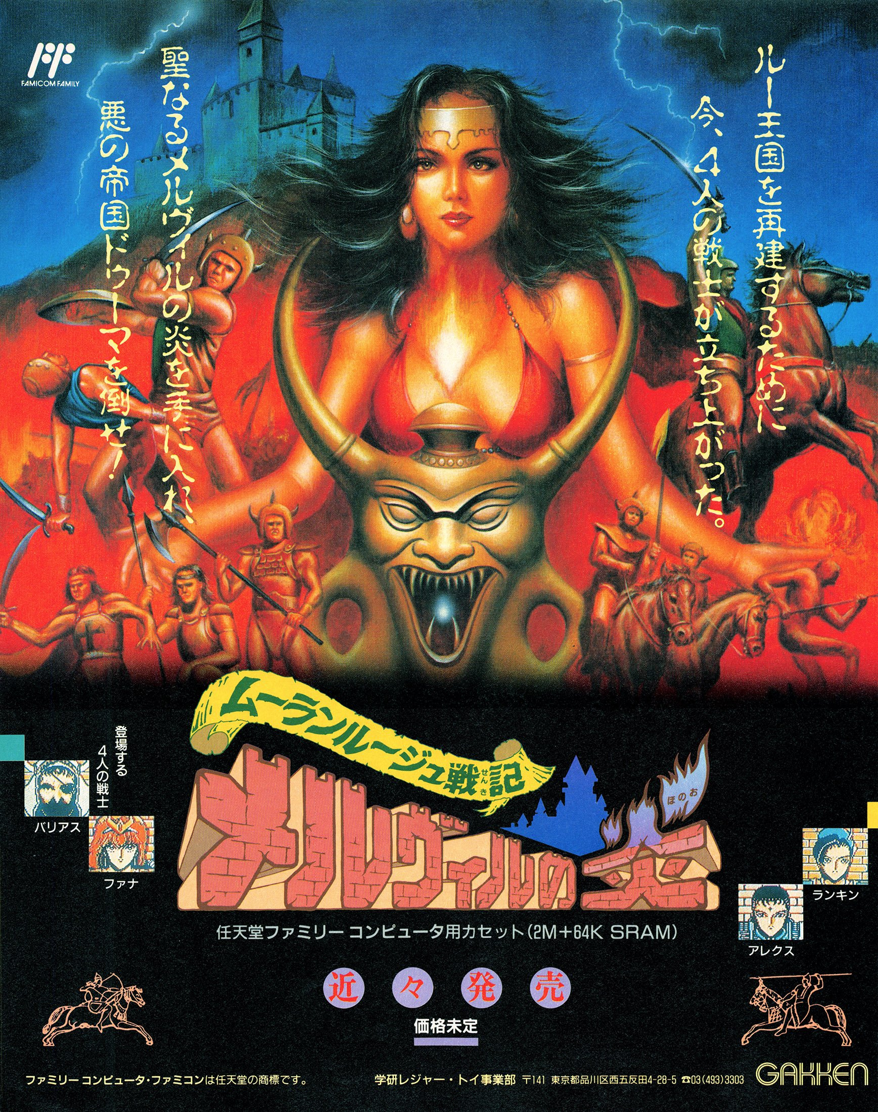 Moulin Rouge Senki: Melville no Honoo (Japan)