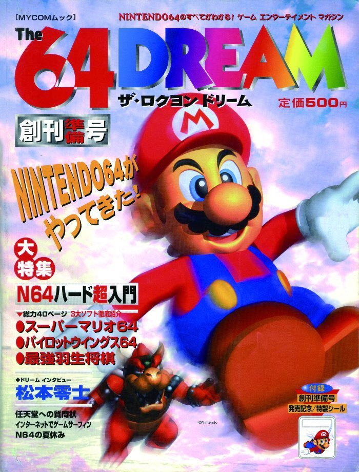 The 64 Dream Issue 01 (July 1996)