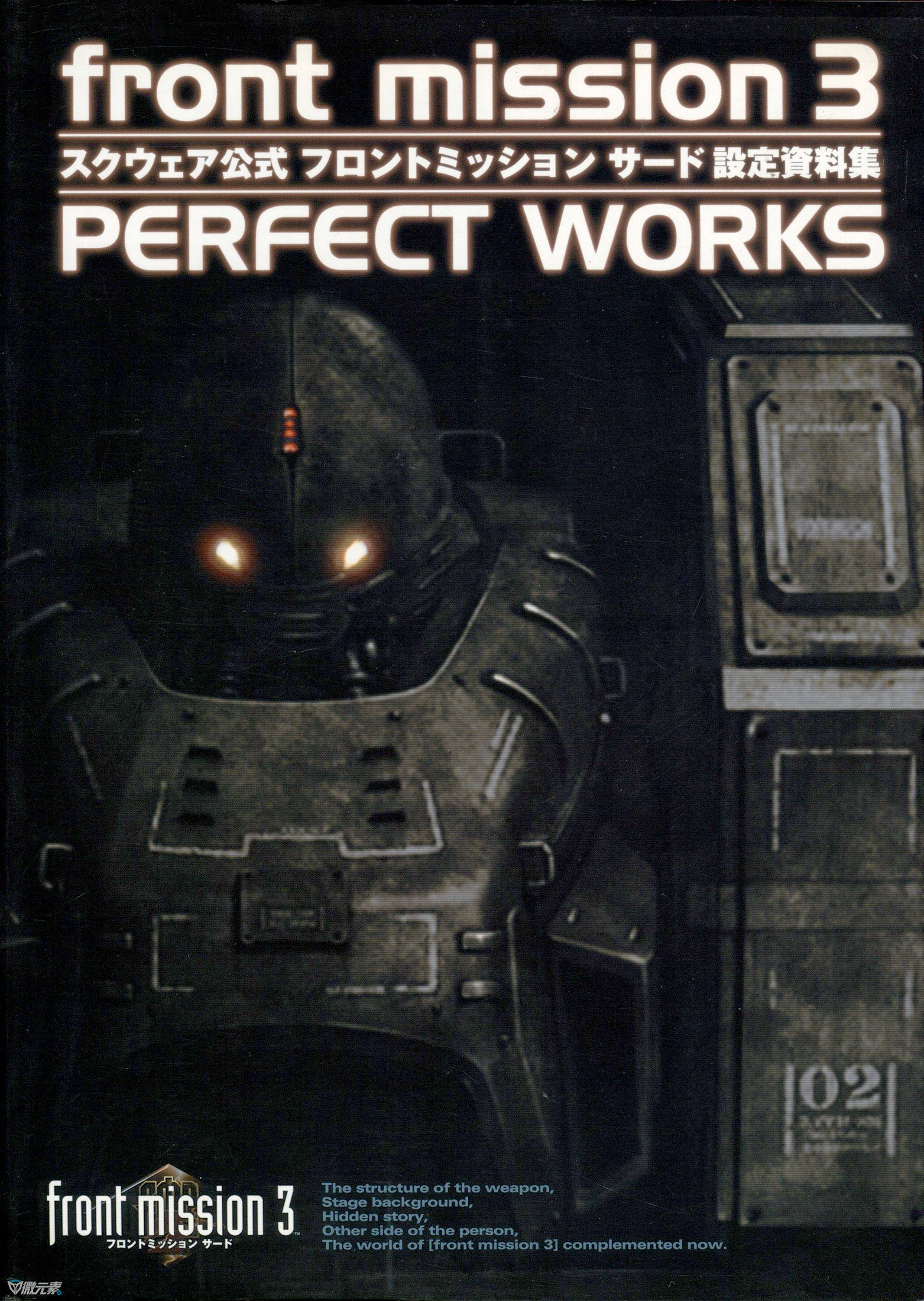 Front Mission 3 Perfect Works