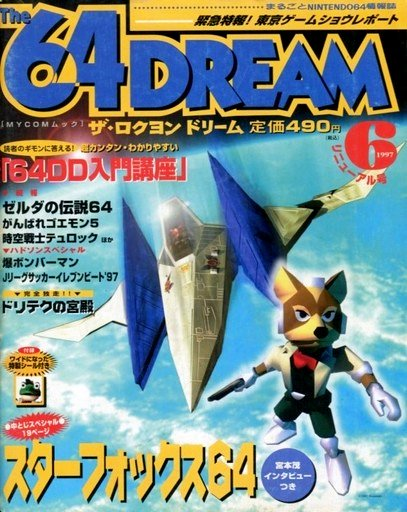 The 64 Dream Issue 09 (June 1997)