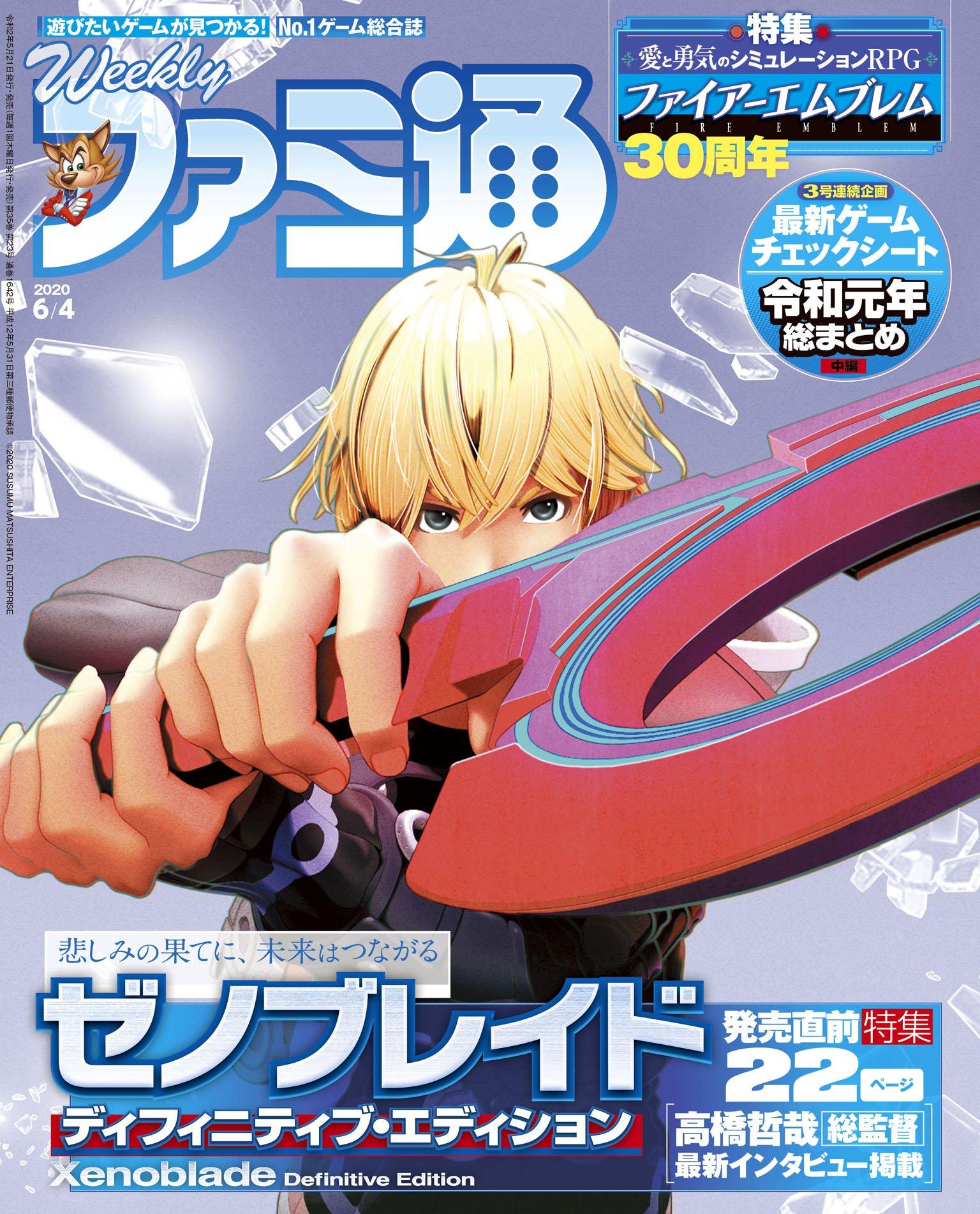 Famitsu 1642 (June 4, 2020)