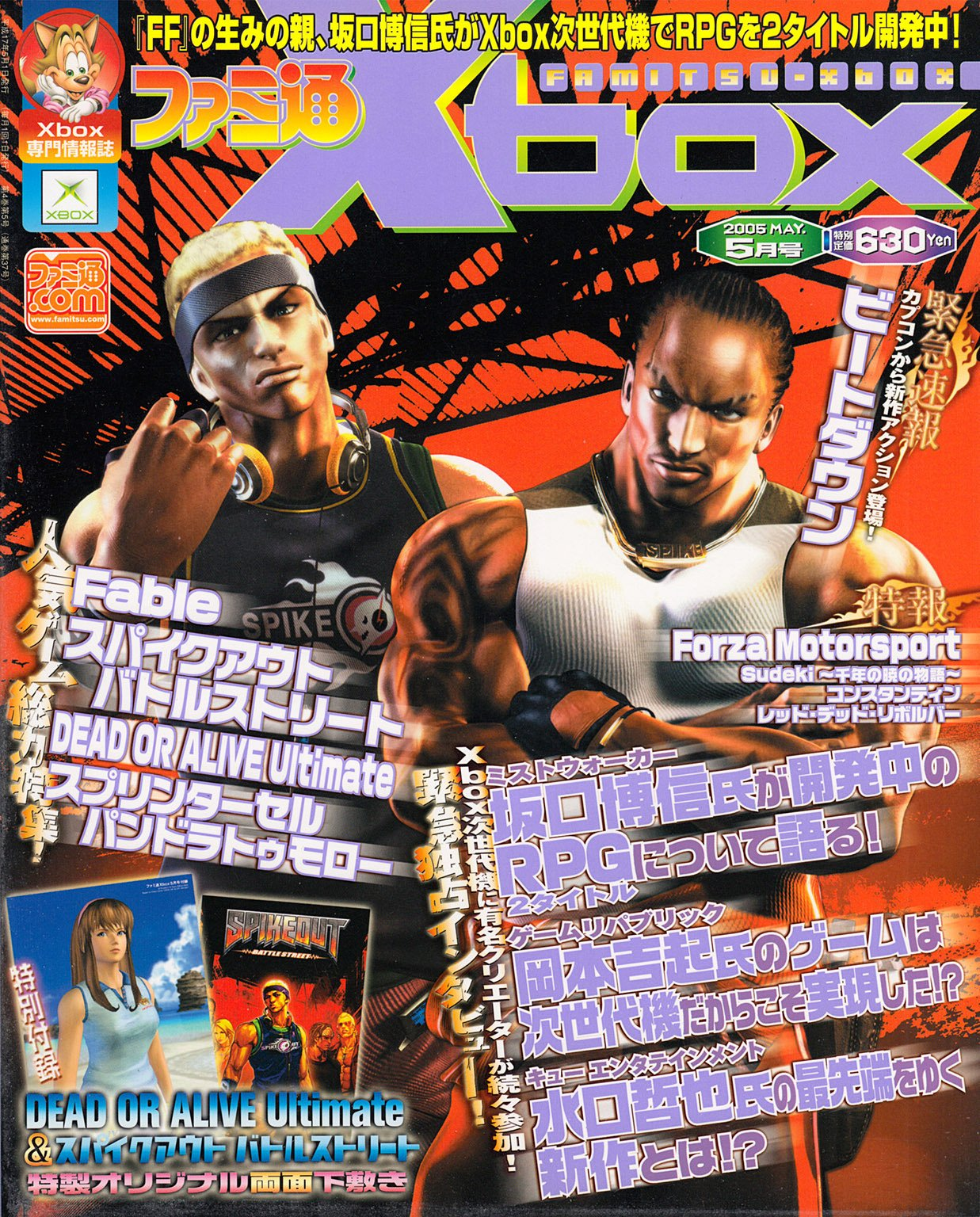 Famitsu Xbox Issue 039 (May 2005)