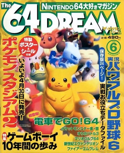 The 64 Dream Issue 33 (June 1999)