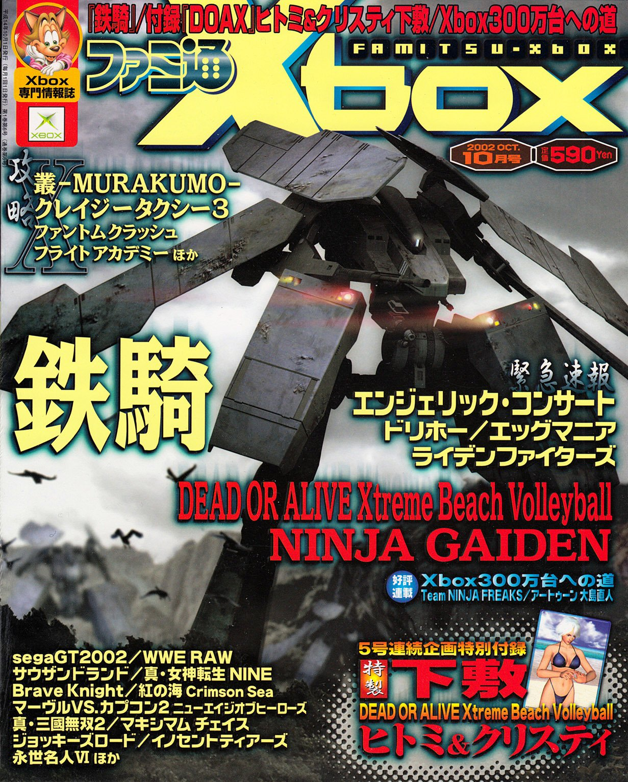 Famitsu Xbox Issue 008 (October 2002)