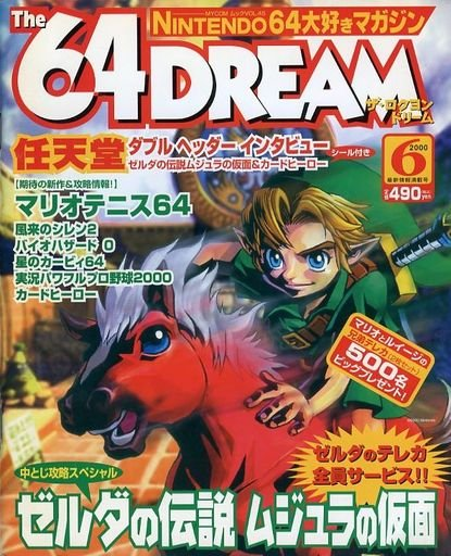 The 64 Dream Issue 45 (June 2000)