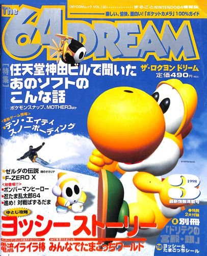 The 64 Dream Issue 18 (March 1998)