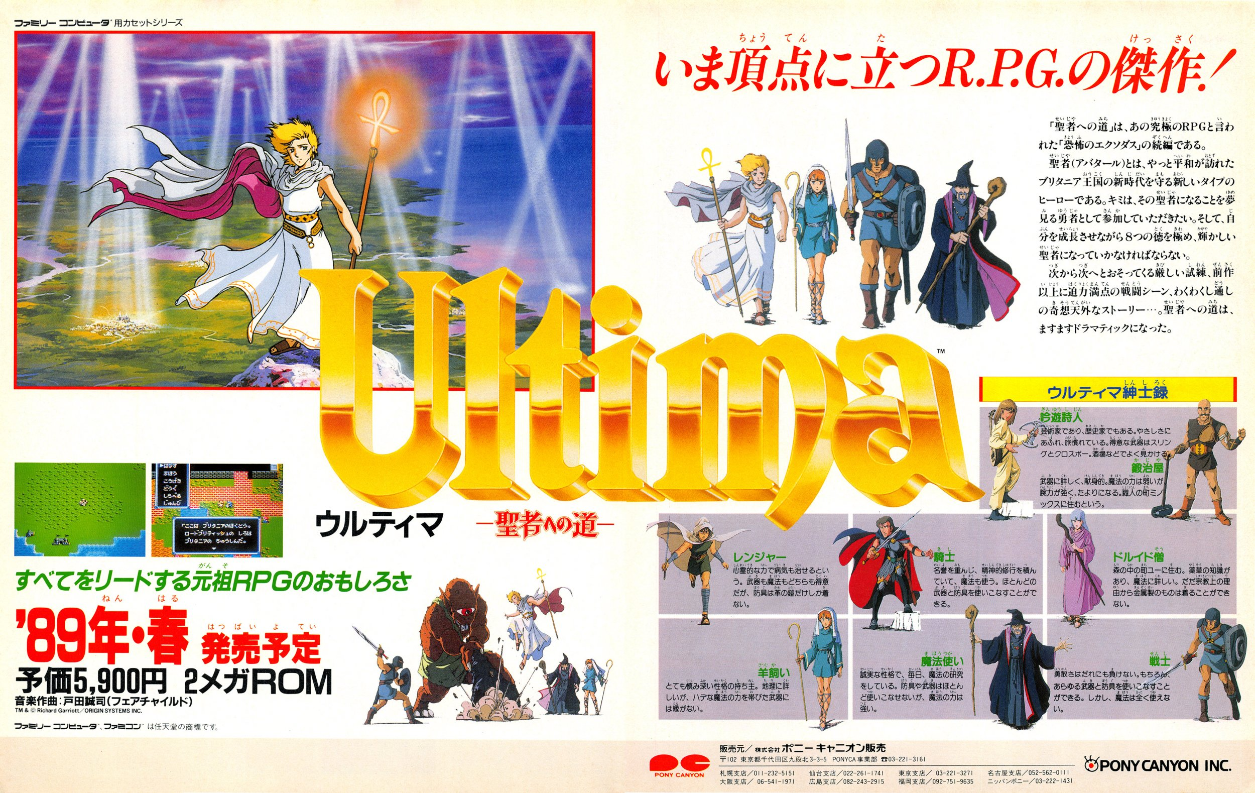 Ultima: Quest of the Avatar (Ultima: Seisha e no Michi) (Japan)