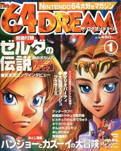 The 64 Dream Issue 28 (January 1999)