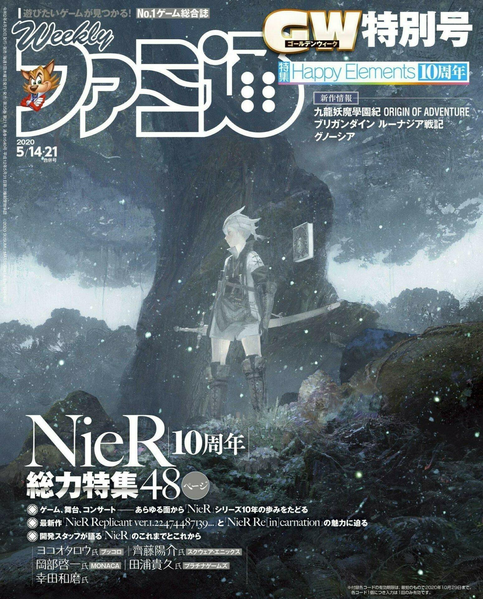 Famitsu 1639/1640 (May 14/21, 2020)