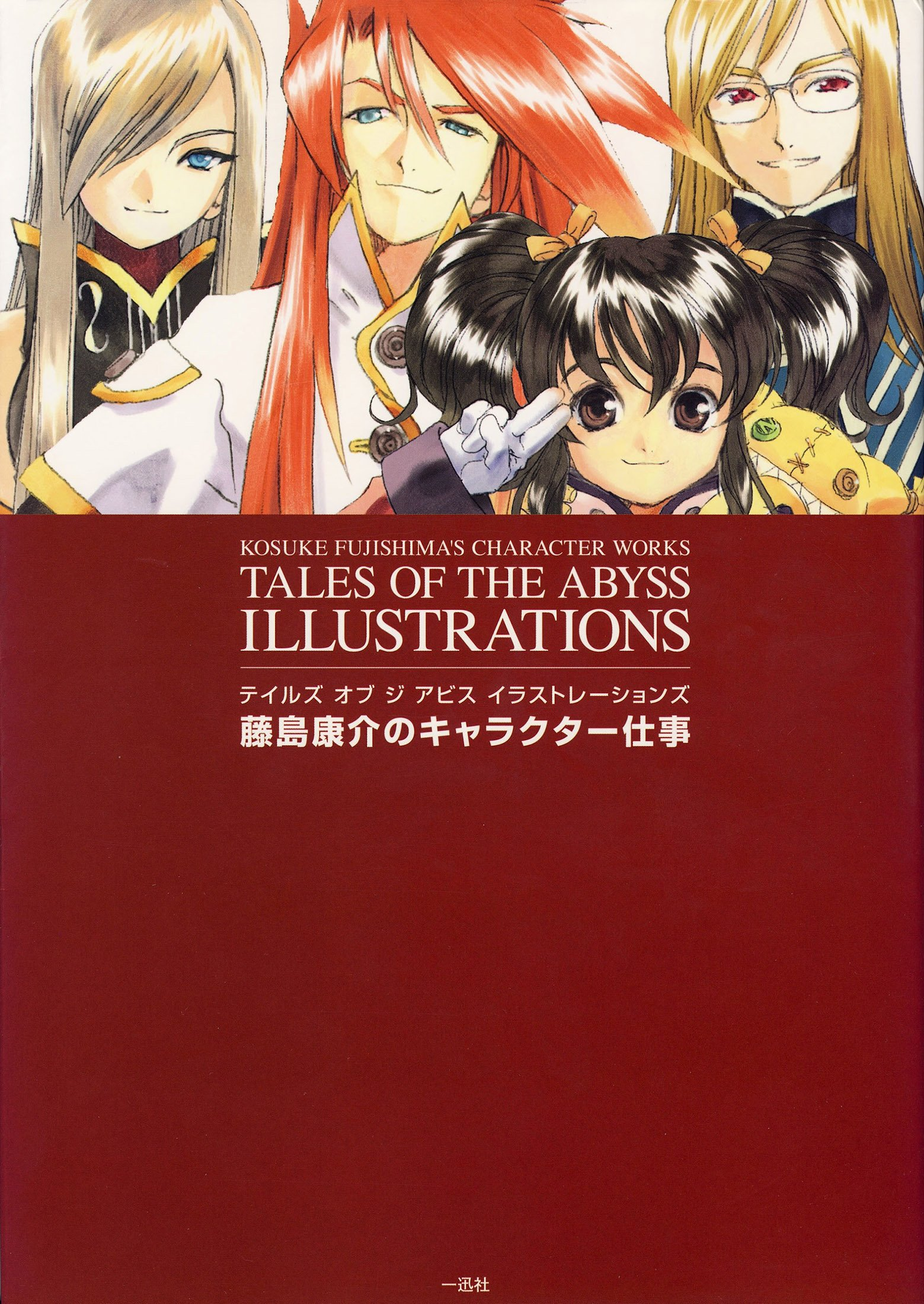 Tales of the Abyss Illustrations - Kosuke Fujishima's Character Works