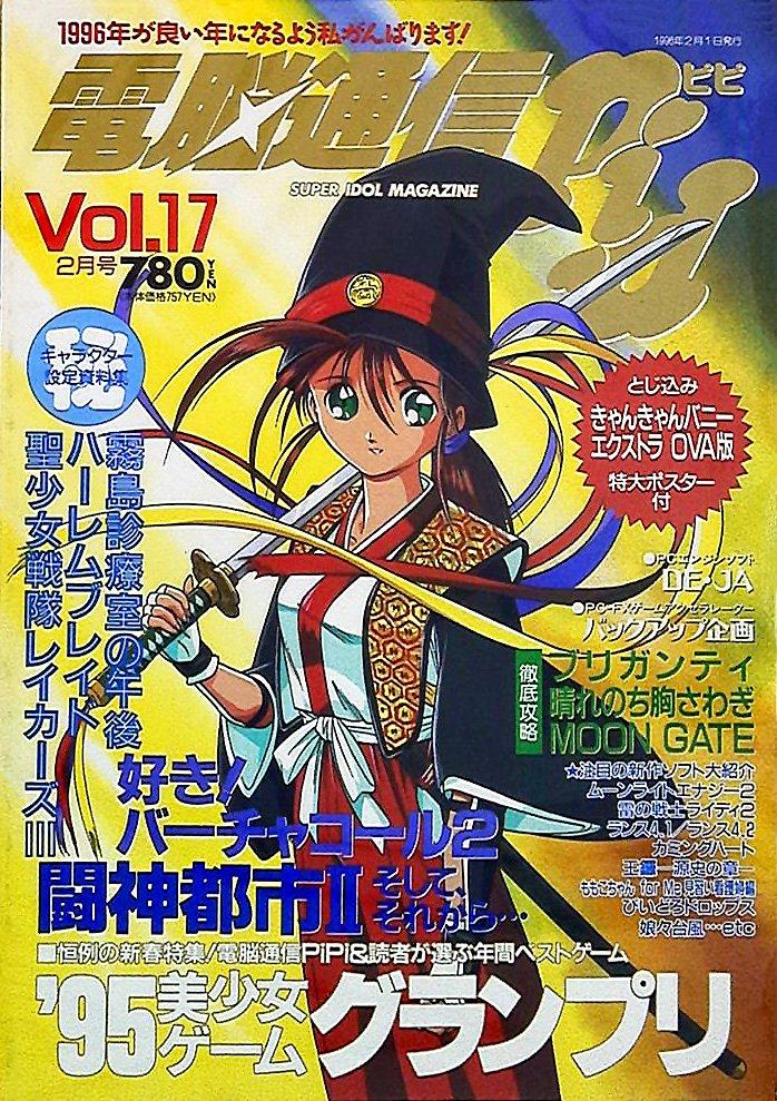 Dennou Tsuushin PiPi Vol.17 (February 1996)