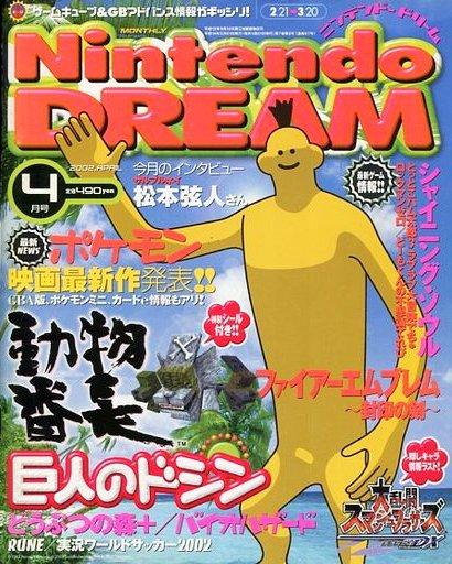 Nintendo Dream Vol.067 (April 2002)