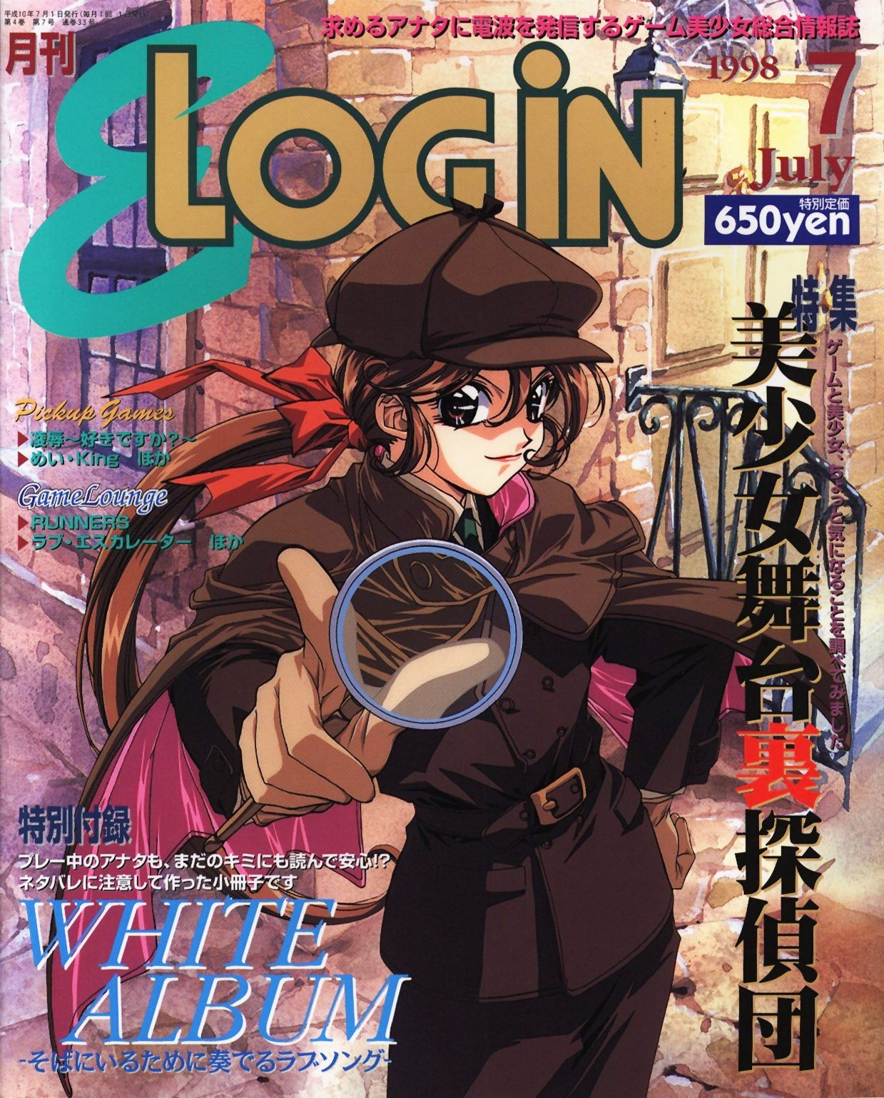 E-Login Issue 033 (July 1998)