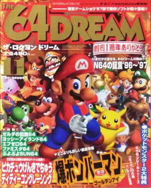 The 64 Dream Issue 14 (November 1997)