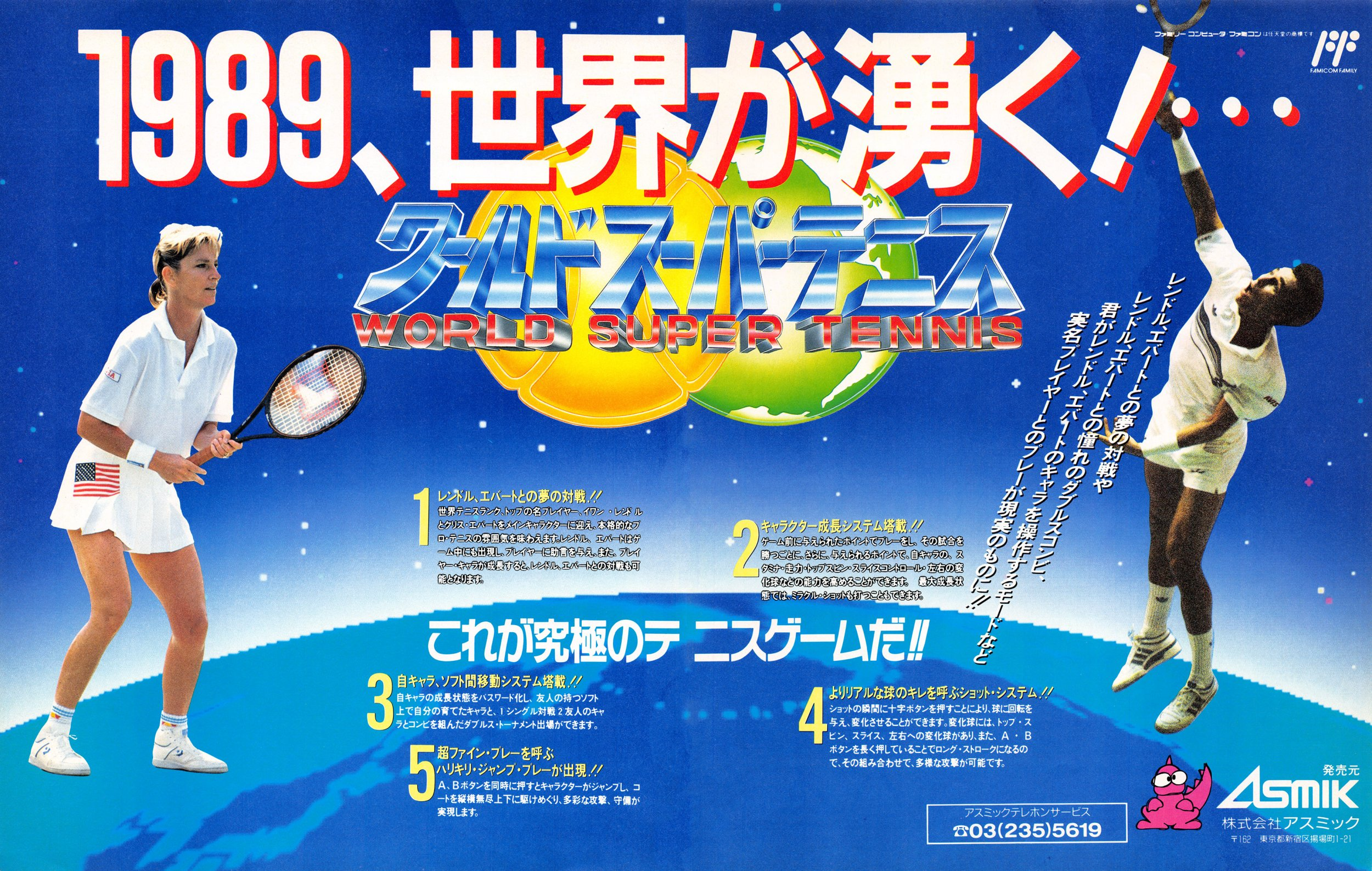 Top Players' Tennis (World Super Tennis) (Japan)