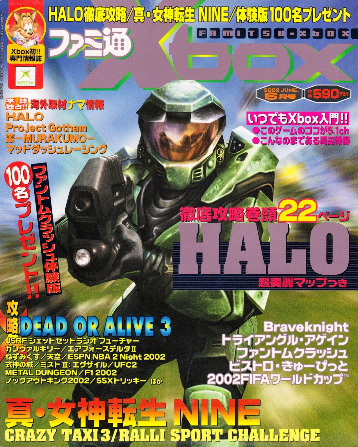 Famitsu Xbox Issue 004 (June 2002)