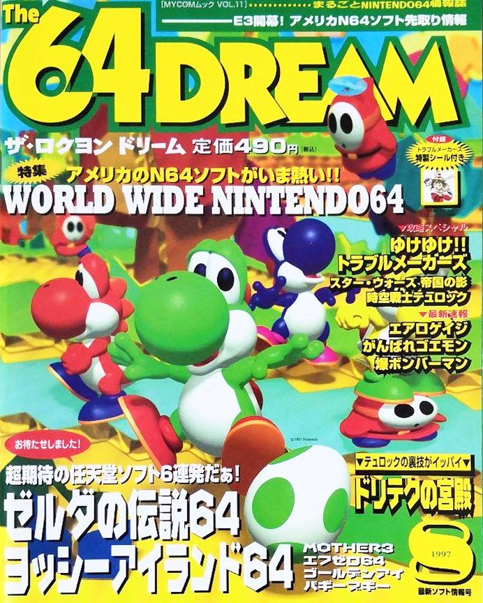 The 64 Dream Issue 11 (August 1997)