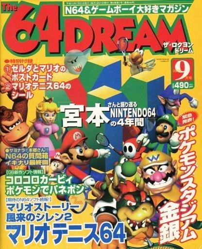 The 64 Dream Issue 48 (September 2000)