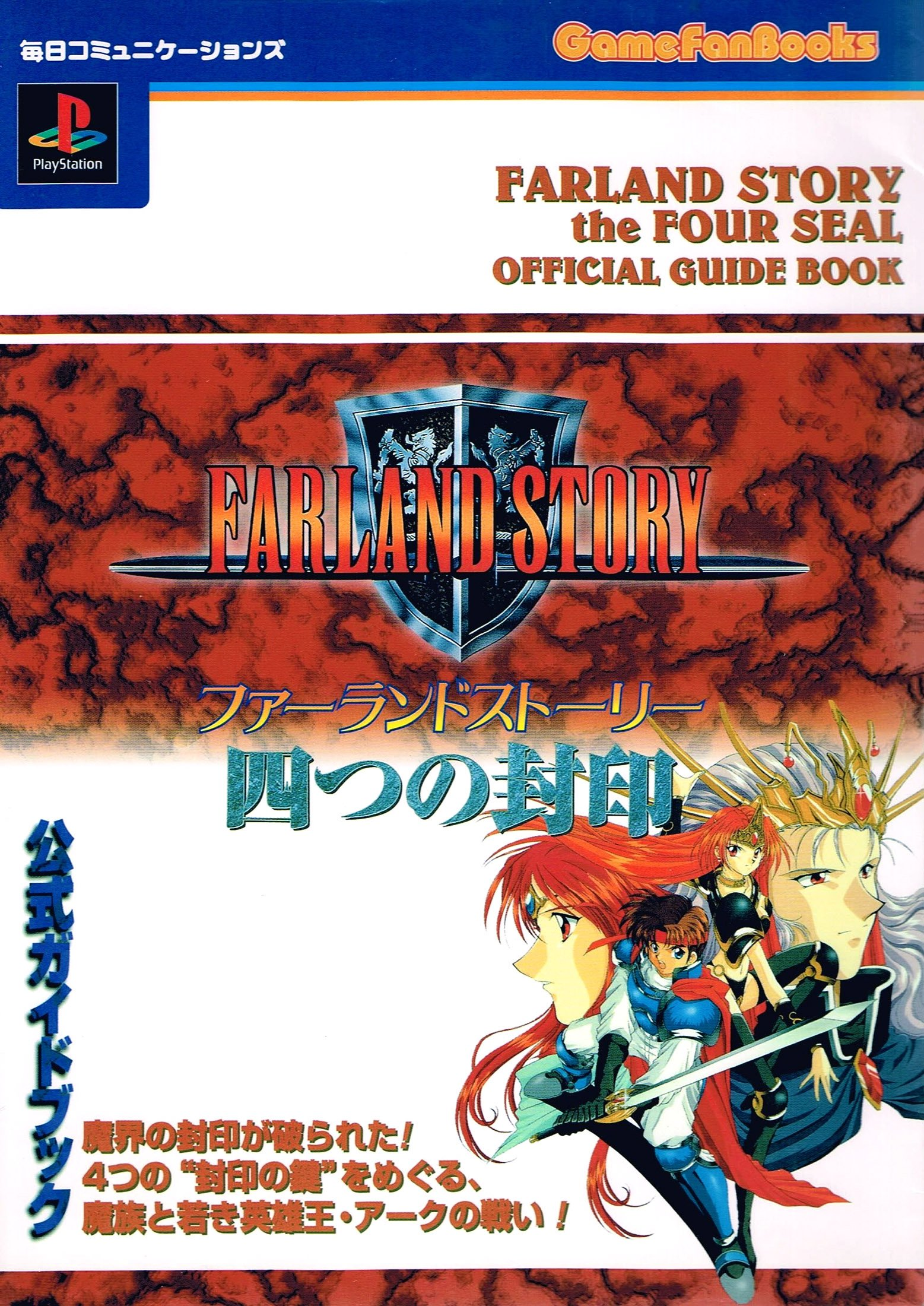 Farland Story: The Four Seals - Official Guide Book