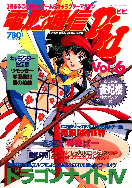 Dennou Tsuushin PiPi Vol.06 (April 1994)