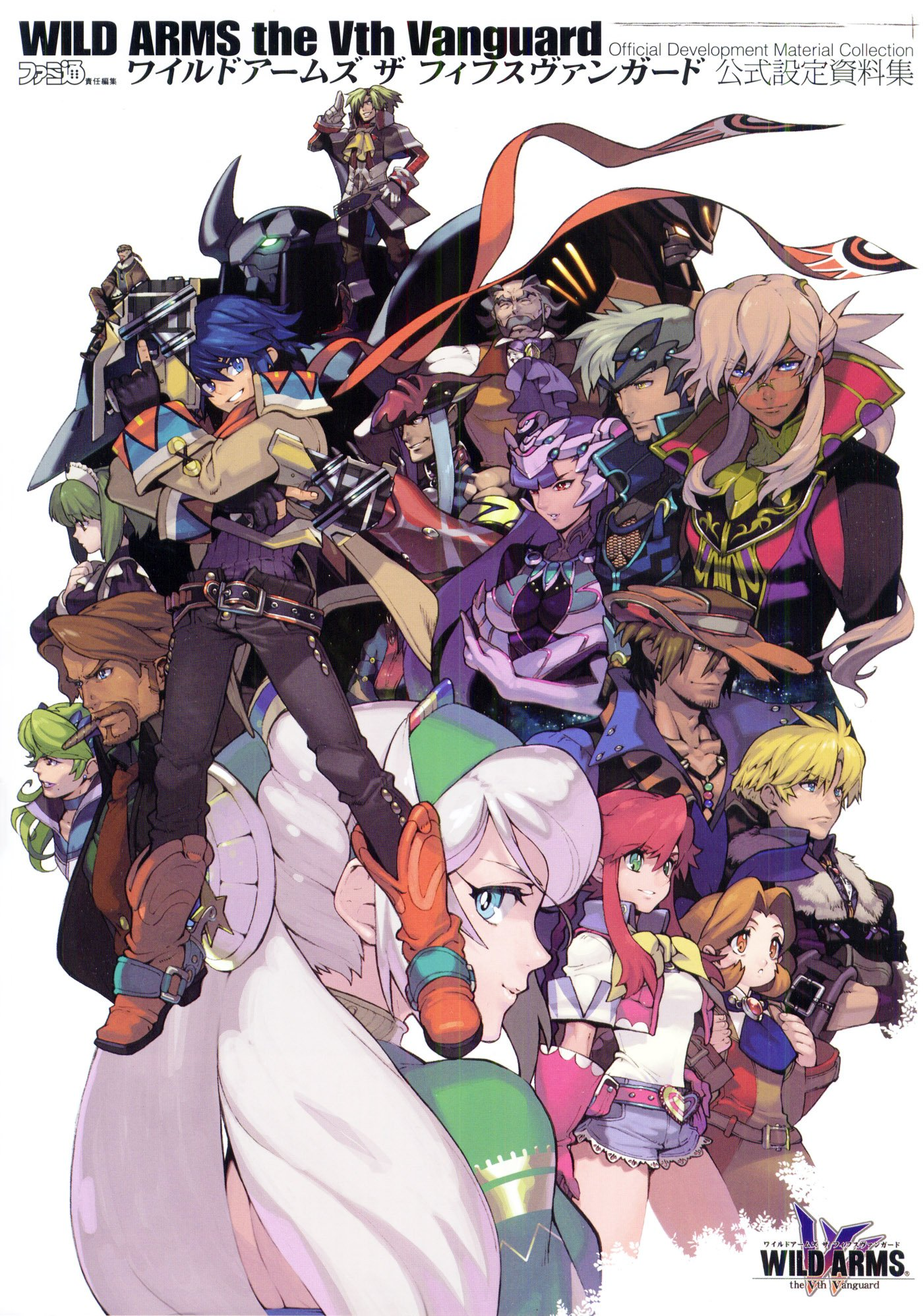 Wild Arms: the Vth Vanguard - Official Development Material Collection