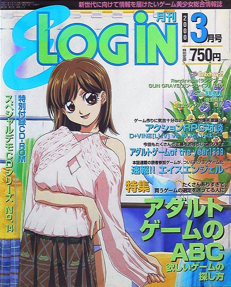 E-Login Issue 053 (March 2000)