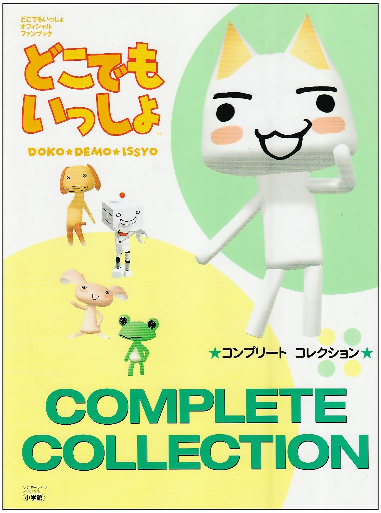 Doko Demo Issho Complete Collection