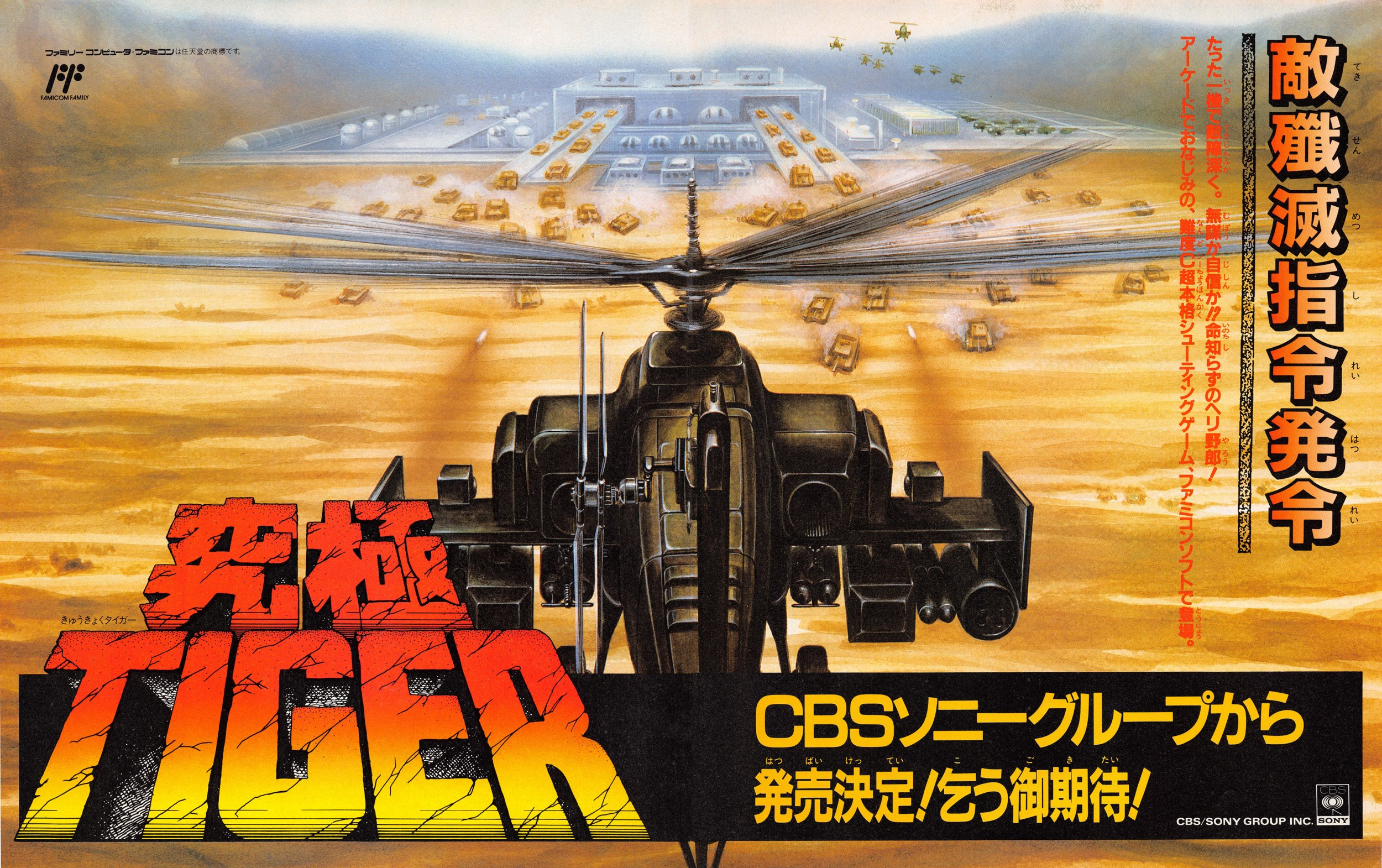 Twin Cobra (Kyuukyoku Tiger) (Japan)