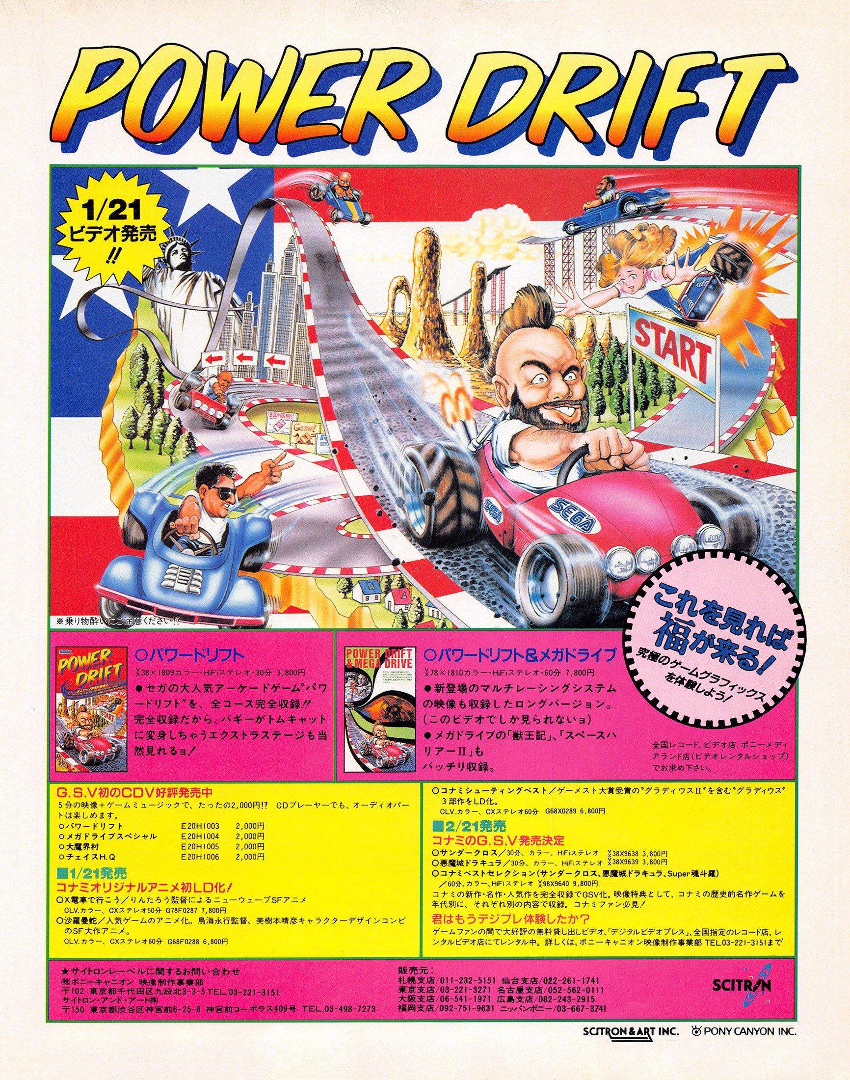 Power Drift VHS (Japan)
