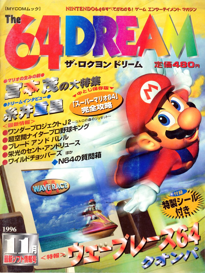 The 64 Dream Issue 02 (November 1996)