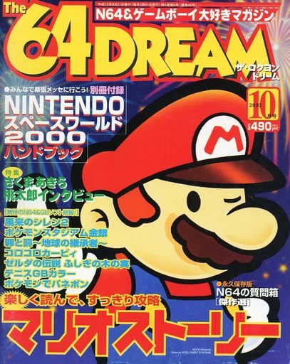 The 64 Dream Issue 49 (October 2000)
