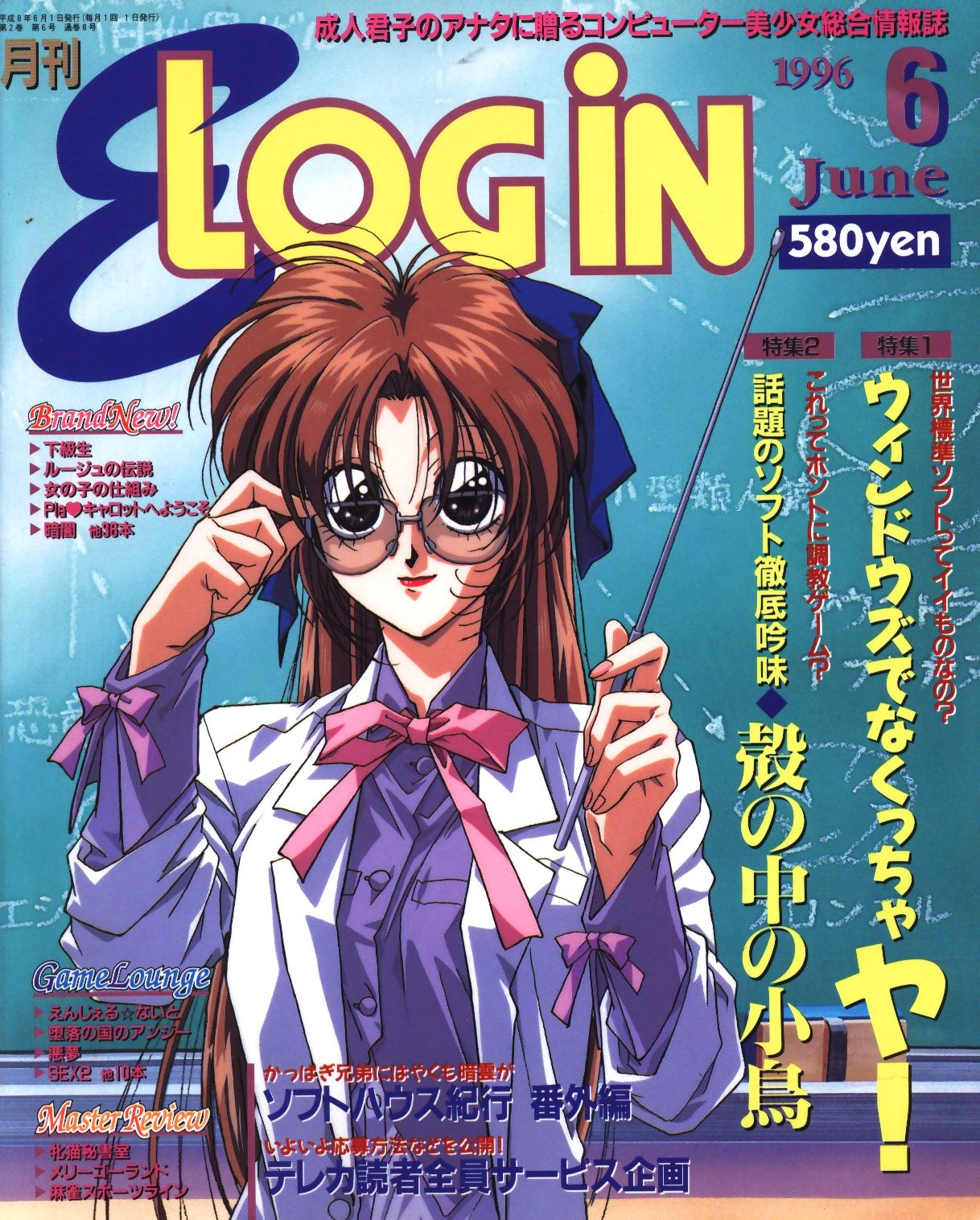E-Login Issue 008 (June 1996)