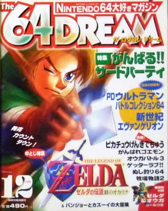 The 64 Dream Issue 27 (December 1998)