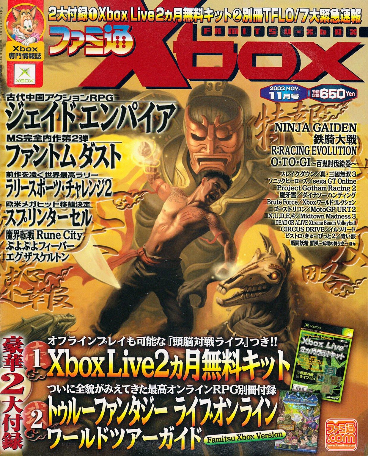 Famitsu Xbox Issue 021 (November 2003)