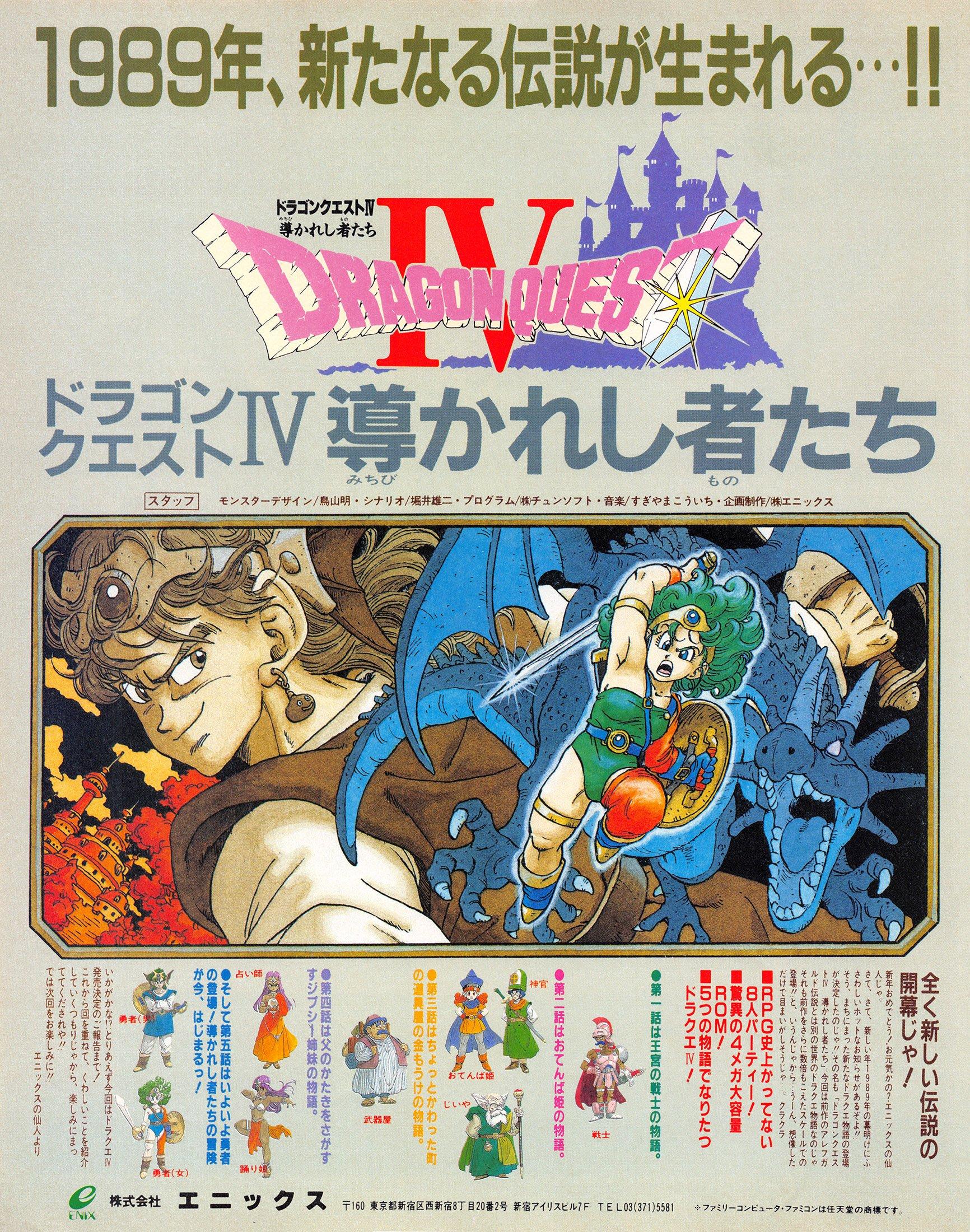 Dragon Quest IV (Japan)