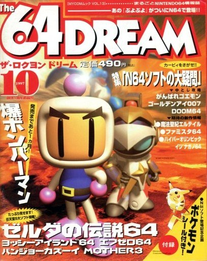 The 64 Dream Issue 13 (October 1997)