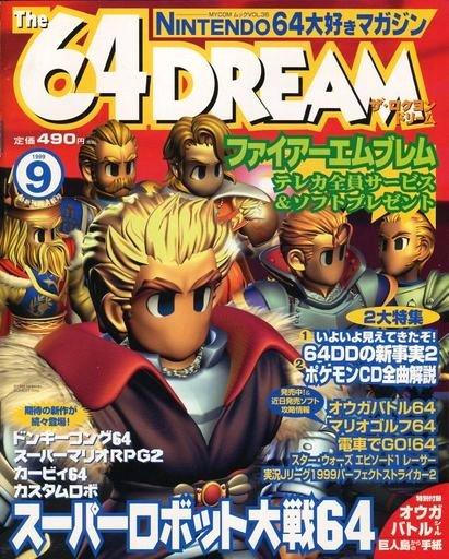 The 64 Dream Issue 36 (September 1999)