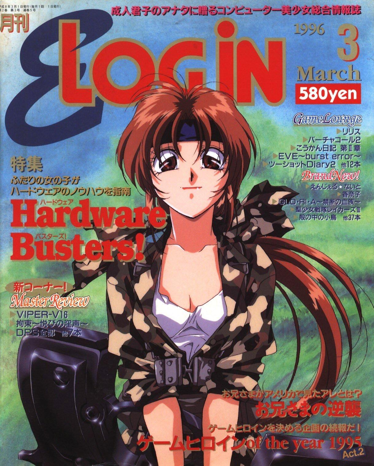 E-Login Issue 005 (March 1996)