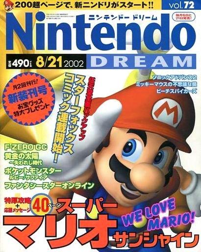 Nintendo Dream Vol.072 (August 21, 2002)