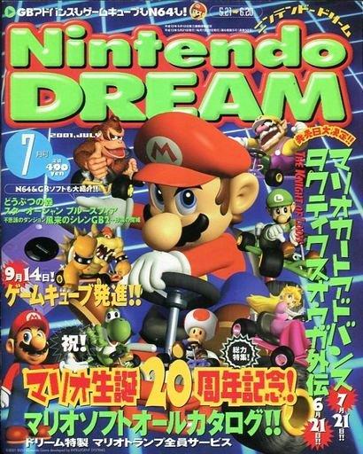 Nintendo Dream Vol.058 (July 2001)