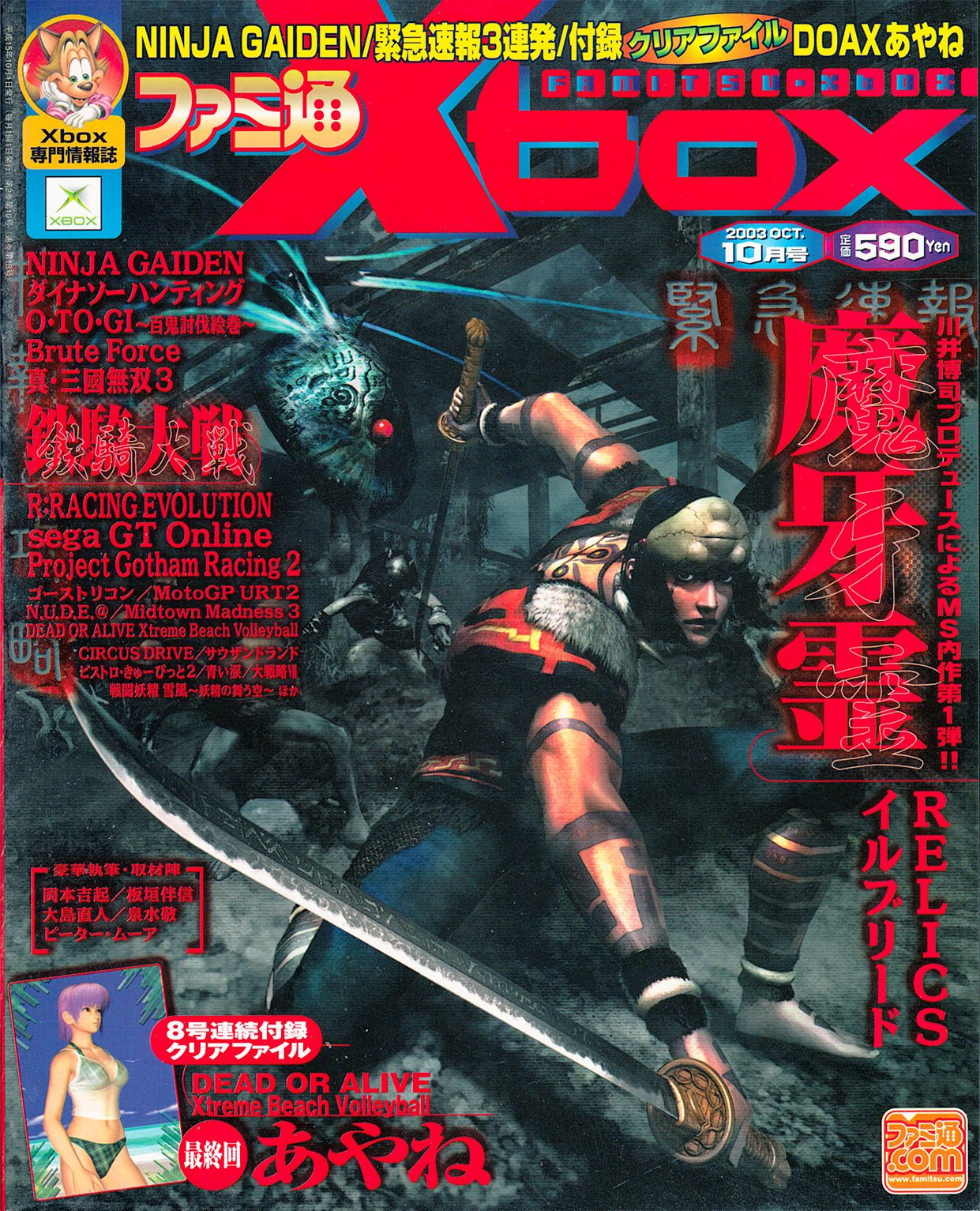Famitsu Xbox Issue 020 (October 2003)