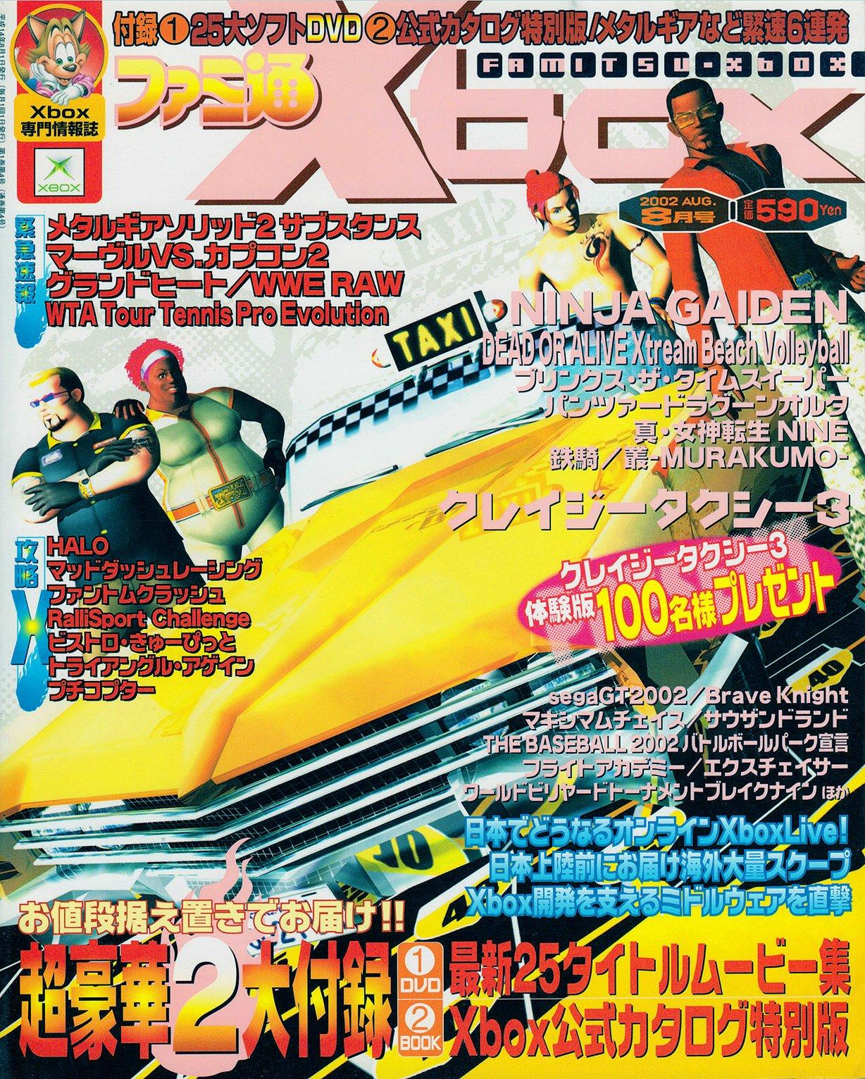 Famitsu Xbox Issue 006 (August 2002)