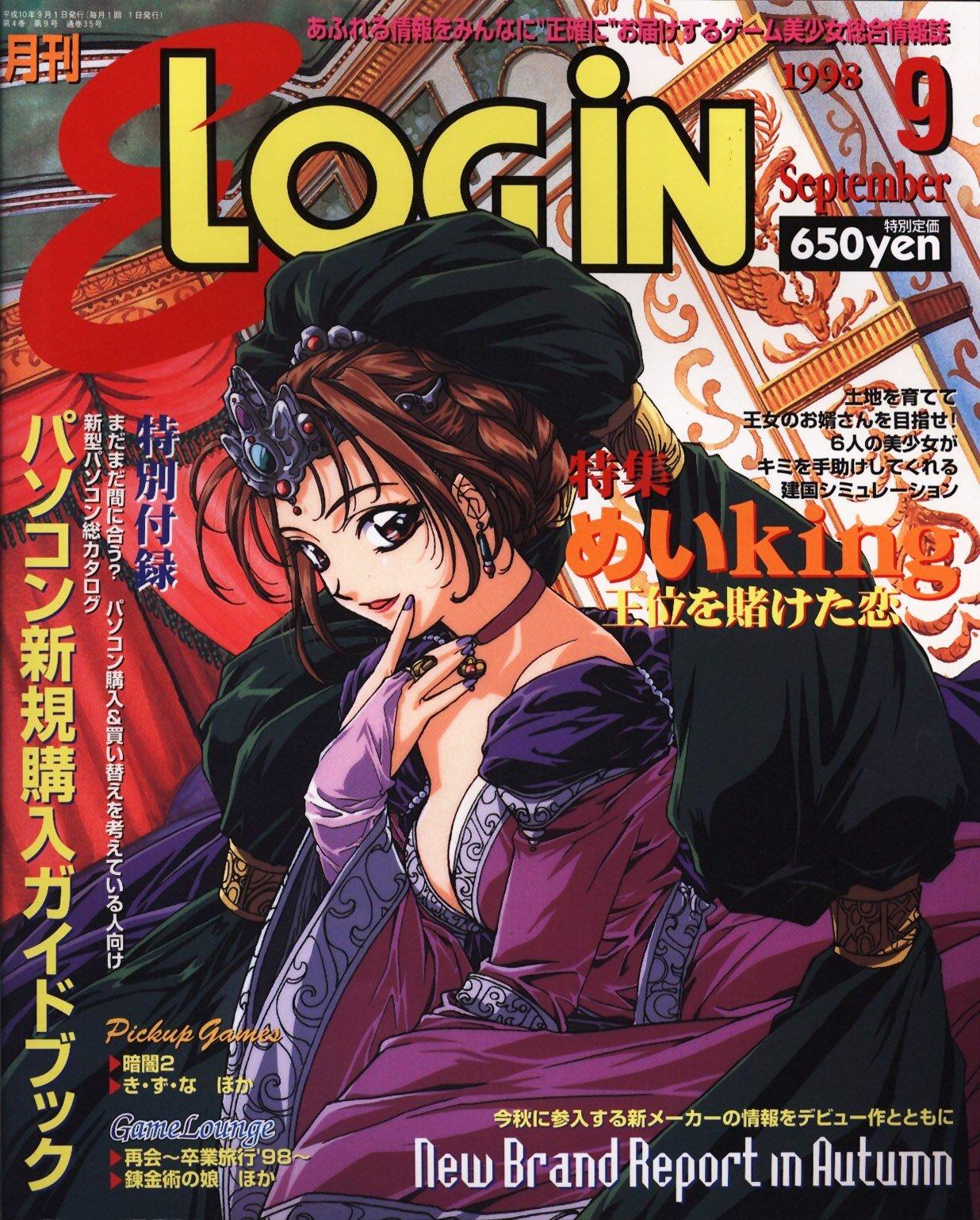 E-Login Issue 035 (September 1998)