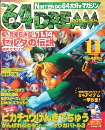 The 64 Dream Issue 26 (November 1998)