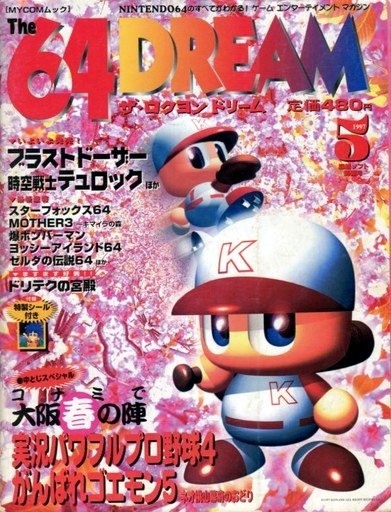 The 64 Dream Issue 08 (May 1997)